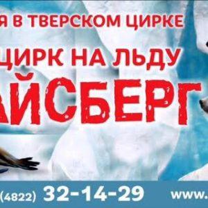 фото В Твери пройдут гастроли цирка на льду
