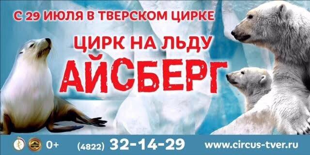 В Твери пройдут гастроли цирка на льду