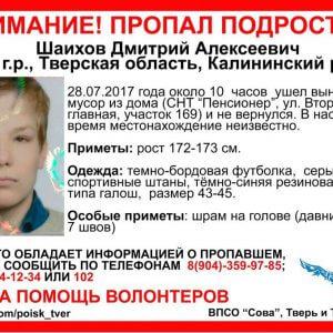 фото (Найден, жив) В Калининском районе пропал подросток