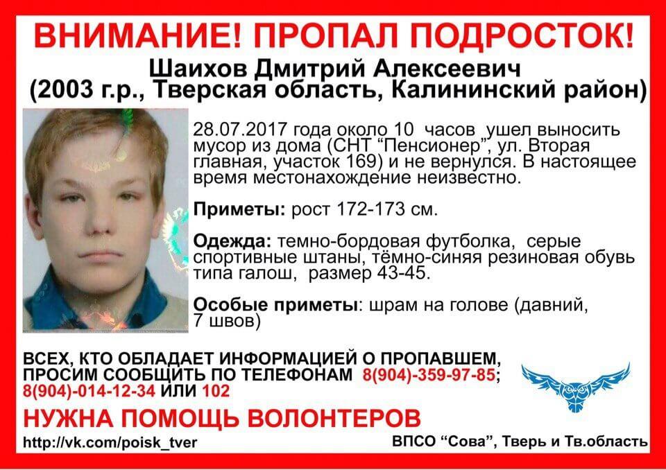 (Найден, жив) В Калининском районе пропал подросток