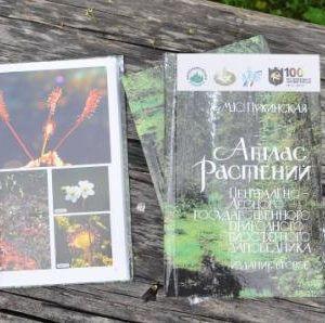 фото Вышло из печати новое издание Атласа растений Нелидовского заповедника
