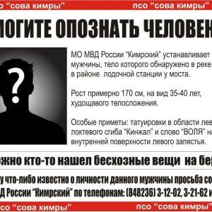 фото Жителей Тверской области просят помочь в опознании утонувшего мужчины