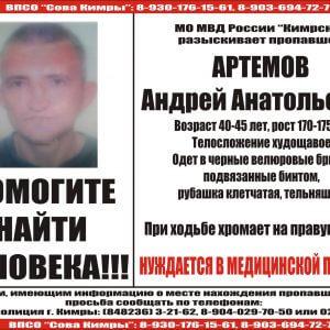 фото В Кимрах разыскивают Андрея Артемова (Найден, жив)