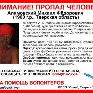 фото [Найден, погиб] В Краснохолмском районе без вести пропал Михаил Алямовский
