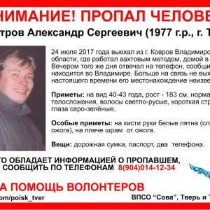 фото По дороге из Коврова в Тверь пропал Александр Быстров