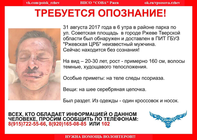 В Ржеве обнаружен неизвестный мужчина в бессознательном состоянии и почти без одежды (Опознан)