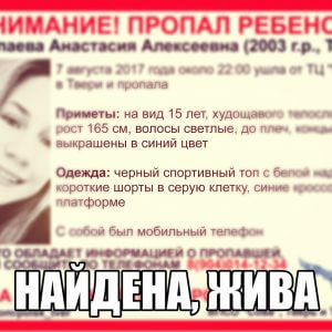 фото Пропавшая в Твери Анастасия Николаева найдена