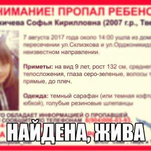 фото Девочку, пропавшую в Твери, нашли в гостях