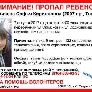 фото В Твери разыскивают пропавшую девочку (Найдена, жива)