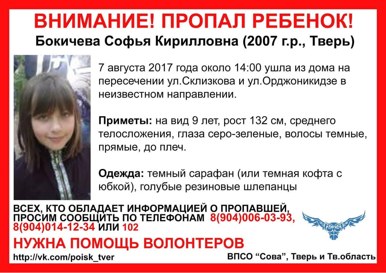 В Твери разыскивают пропавшую девочку (Найдена, жива)