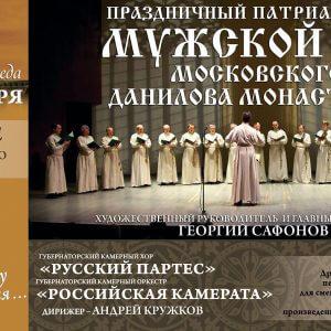 фото Тверская филармония приглашает на открытие концертного сезона
