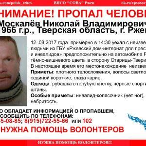 фото В Тверской области разыскивают мужчину-инвалида, которого увезли неизвестные люди