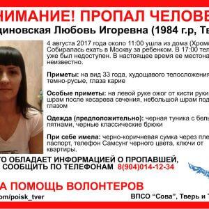 фото В Твери пропала Любовь Марциновская