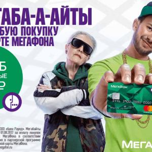 фото «МегаФон» начисляет мегабайты за платежи банковской картой
