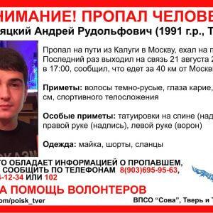 фото Без вести пропал житель Твери Андрей Будняцкий (Найден, жив)