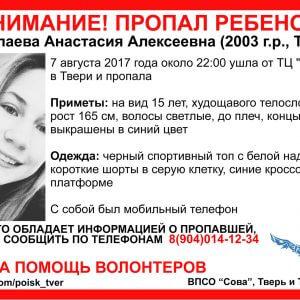фото В Твери пропала Анастасия Николаева (Найдена, жива)