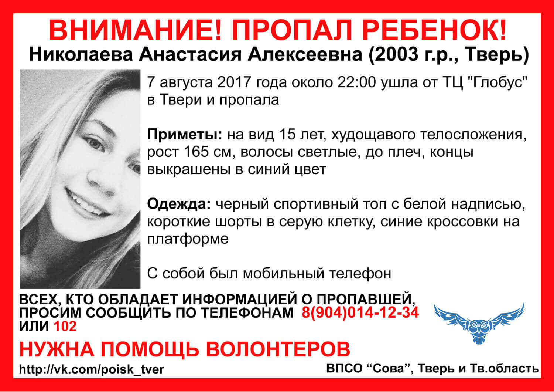 В Твери пропала Анастасия Николаева (Найдена, жива)