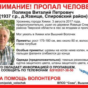 фото В Спировском районе пропал Виталий Поляков
