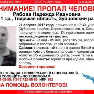 фото В Зубцовском районе пропала 86-летняя женщина (Найдена, жива)