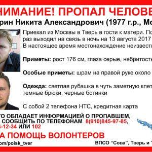фото В Твери пропал Никита Сабурин (Найден, погиб)