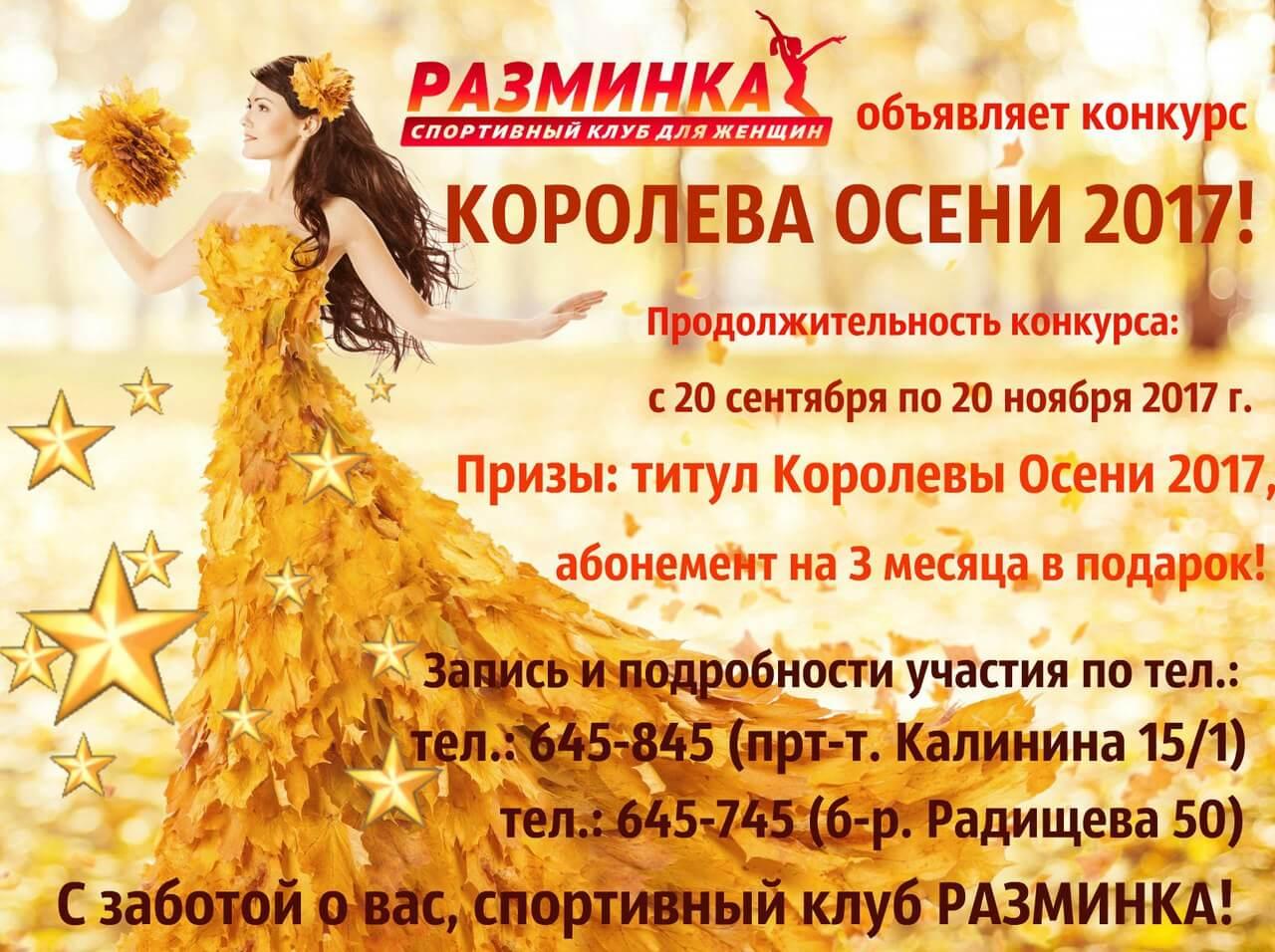 """В Твери пройдет конкурс """"Королева осени"""" среди спортивных девушек"""