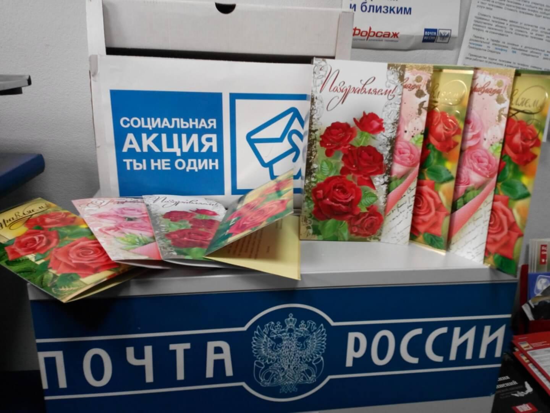 Почта России в Твери ко Дню пожилых людей проводит акцию «Ты не один!»
