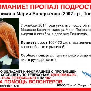 фото [Найдена, жива] В Калининском районе пропала несовершеннолетняя Мария Банникова