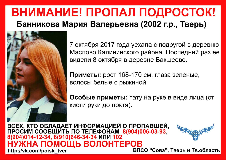 [Найдена, жива] В Калининском районе пропала несовершеннолетняя Мария Банникова