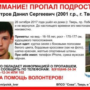 фото По факту пропажи подростка в Твери проводится доследственная проверка