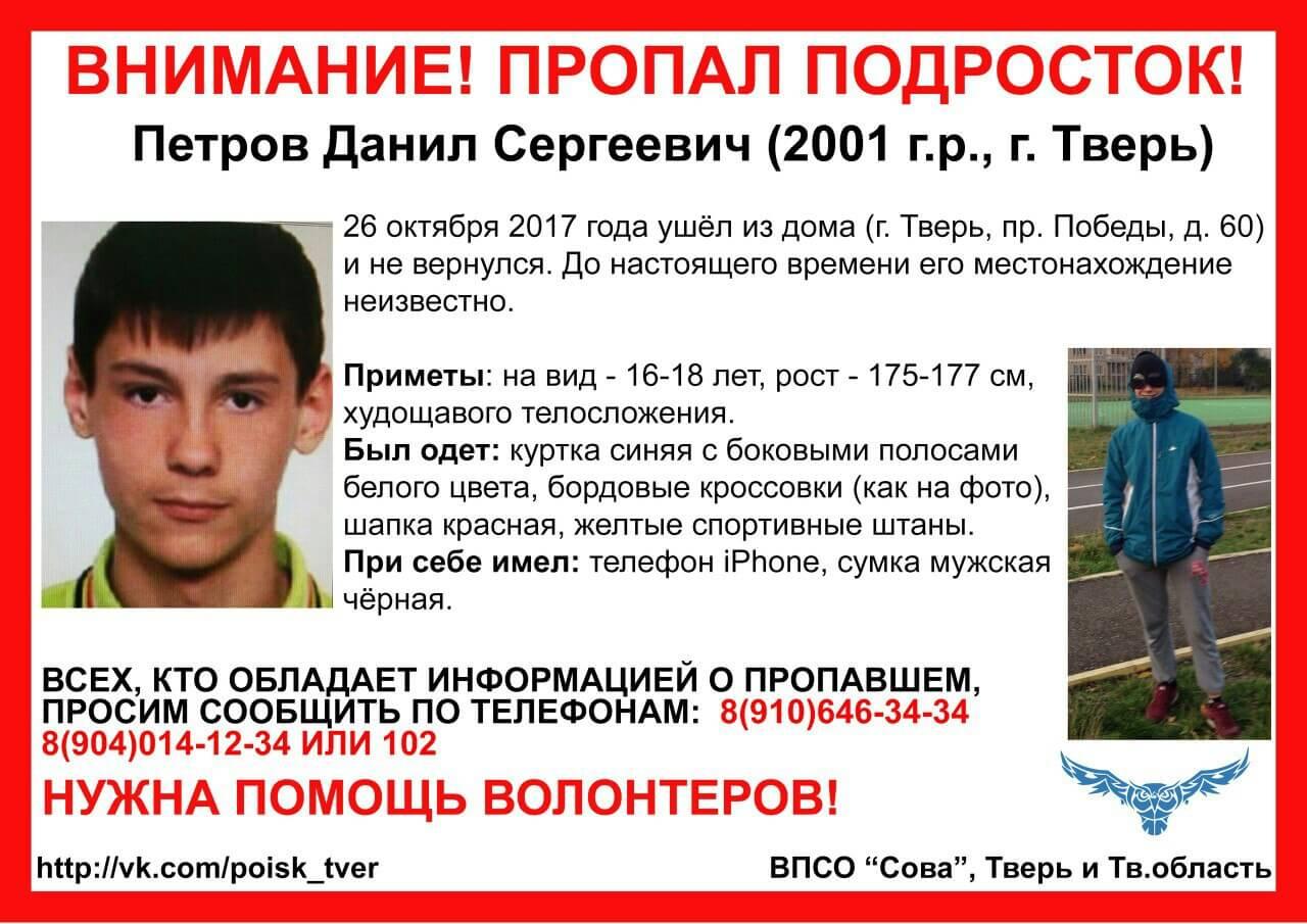 Внимание, розыск! —вТвери пропал 16-летний ребенок