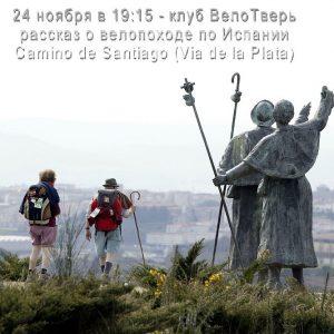 фото О путешествии по древнему пути Святого Иакова на велосипеде расскажут в клубе «ВелоТверь»