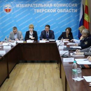фото В избирательной комиссии Тверской области состоялось рабочее совещание по вопросу регистрации (учета) избирателей