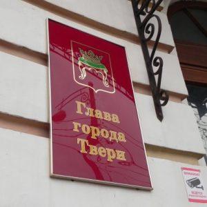 фото Определены два кандидата на пост главы города Твери