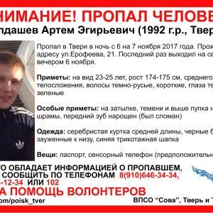 фото [Найден, жив] В Твери пропал 25-летний Артем Юлдашев