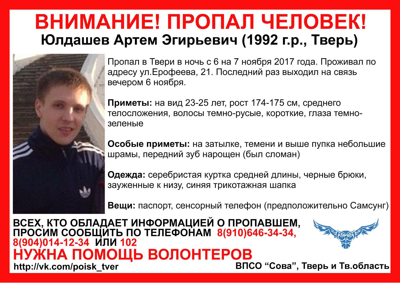 [Найден, жив] В Твери пропал 25-летний Артем Юлдашев