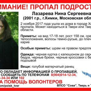 фото Пропавшая в Химках девушка-подросток может находиться на территории Тверской области