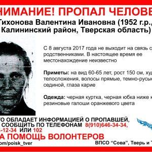 фото В Тверской области разыскивают пропавшую Валентину Тихонову