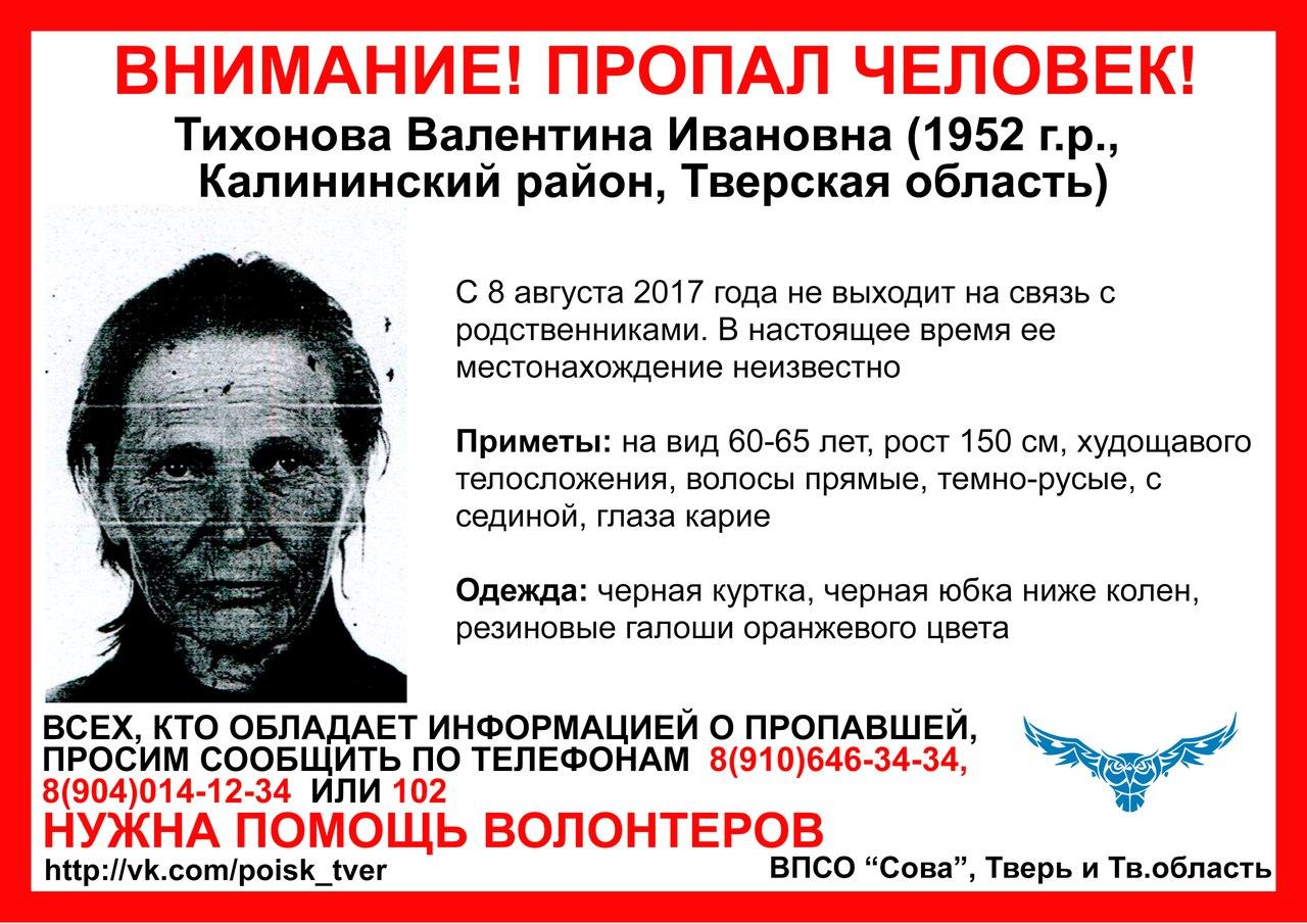 В Тверской области разыскивают пропавшую Валентину Тихонову