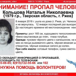 фото Во Ржеве разыскивают пропавшую женщину