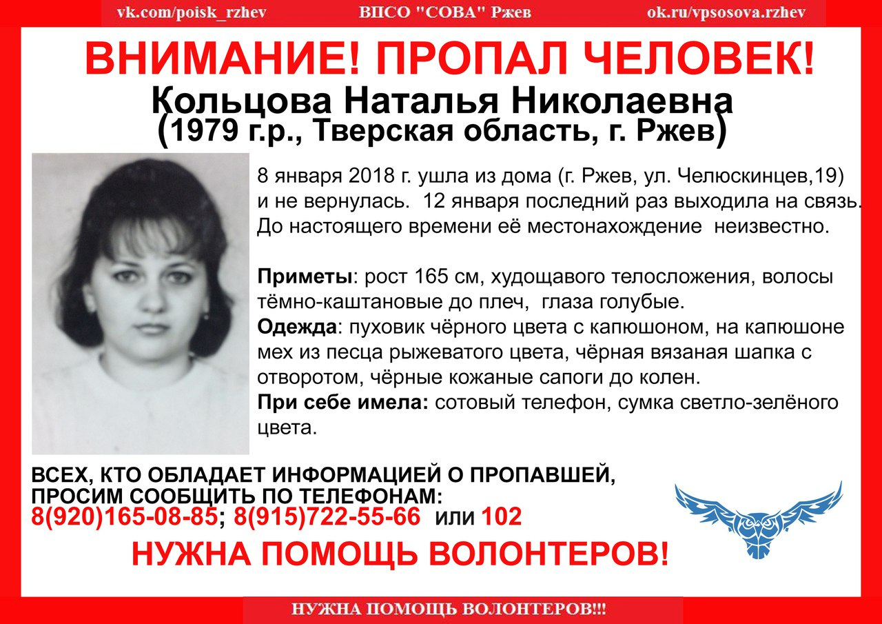Во Ржеве разыскивают пропавшую женщину