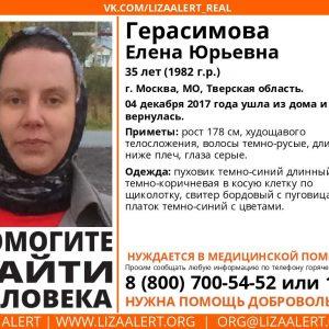 фото Пропавшая жительница Москвы может находиться в Тверской области