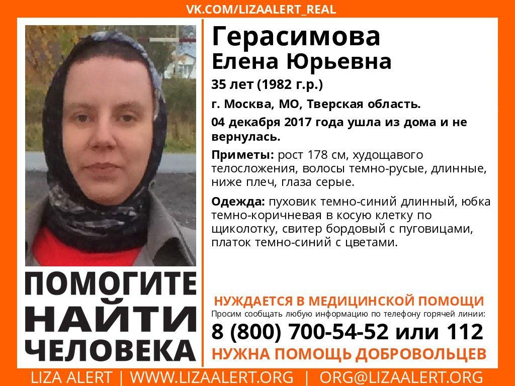 Пропавшая жительница Москвы может находиться в Тверской области