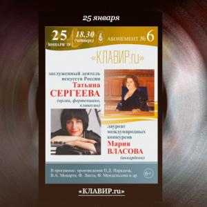 """фото Тверская филармония приглашает на концерт """"Клавир.ру"""""""