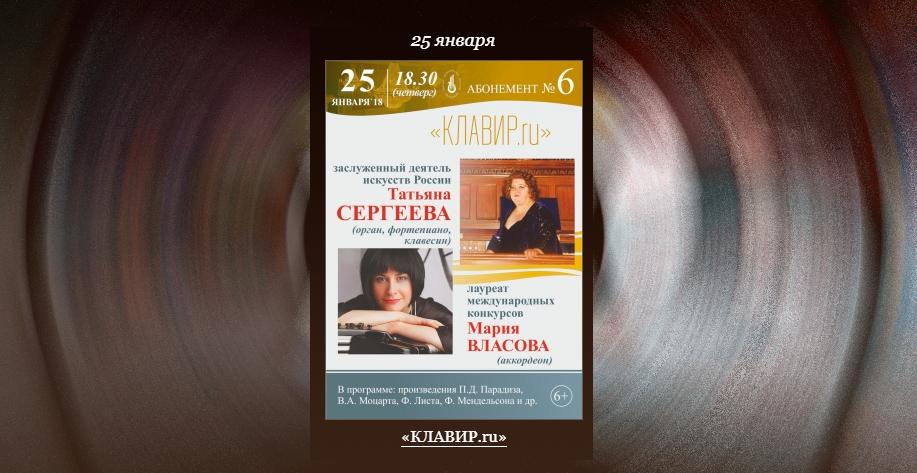 """Тверская филармония приглашает на концерт """"Клавир.ру"""""""
