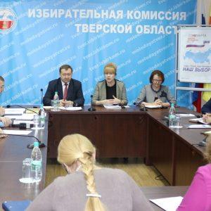 фото В избирательной комиссии Тверской области обсудили организацию общественного наблюдения на выборах Президента РФ