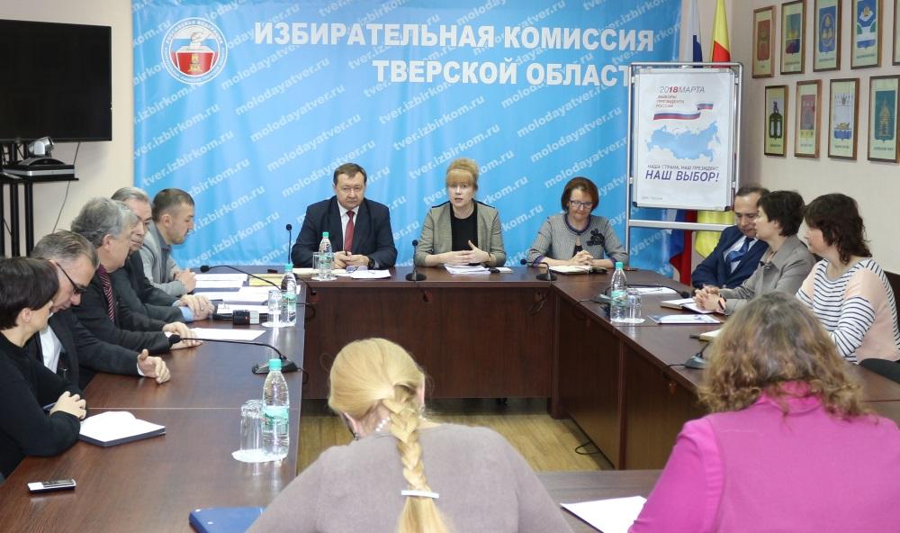В избирательной комиссии Тверской области обсудили организацию общественного наблюдения на выборах Президента РФ