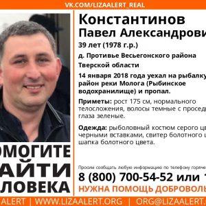 фото В Тверской области разыскивают без вести пропавшего Павла Константинова