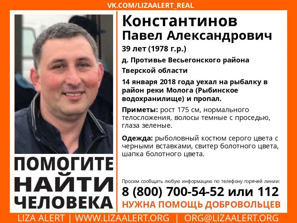 В Тверской области разыскивают без вести пропавшего Павла Константинова