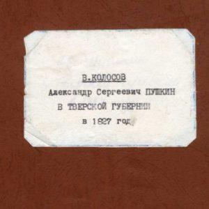 скачать книгу Александр Сергеевич Пушкин в Тверской губернии в 1827 году