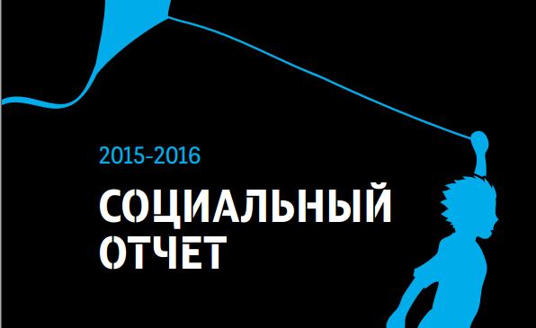 Tele2 представила социальный отчет за 2015-2016 годы: реализовано более 200 проектов в различных регионах России